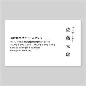 データ入稿de名刺(即日発送対応)